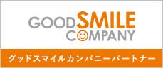 GOOD SMILE COMPANY グッドスマイルカンパニーパートナー
