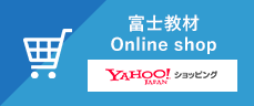 富士教材 Online shop Yahoo