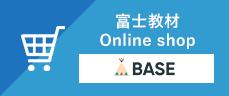 富士教材 Online shop Base