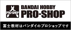 BANDAI HOBBY PRO-SHOP 富士教材はバンダイのプロショップです